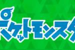 最速で無料!ポケモンアニメ2019(第8世代)の見逃しを見る方法