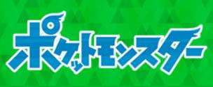 アニメポケットモンスター2019